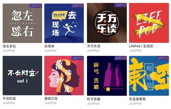 中國的Podcast、中文播客。