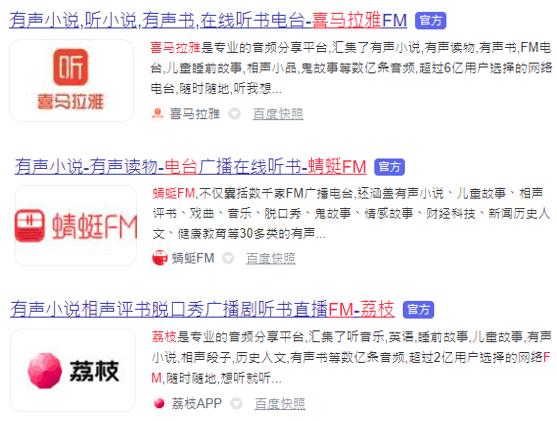 喜馬拉雅、蜻蜓FM、荔枝FM等,都是中國大陸主流網路音頻平臺,內容涵蓋有聲書、相聲評書、有聲小說、知識付費課程。