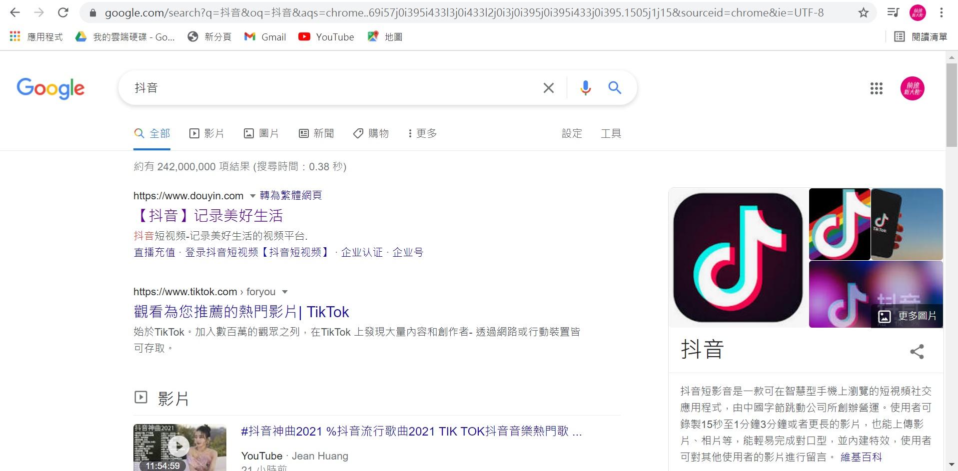 Google 搜尋抖音就會收看最新的抖音網頁版