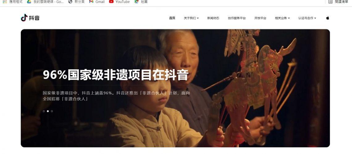 前進新大陸_抖音官網_Cover