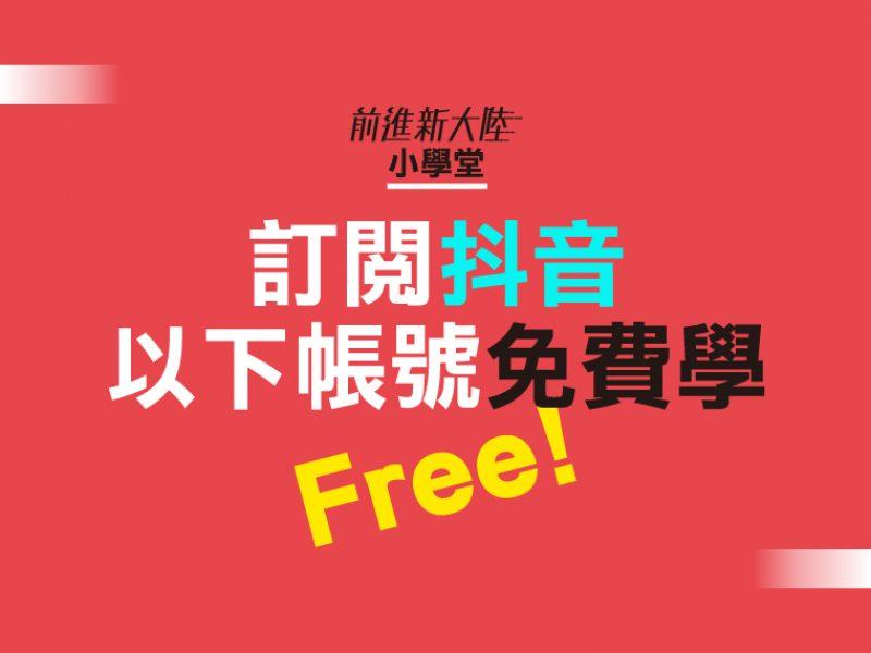 前進新大陸_抖音_TikTok_免費學
