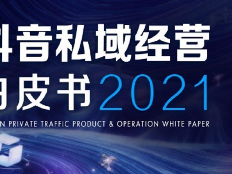 前進新大陸_2021抖音私域經營白皮書_COVER