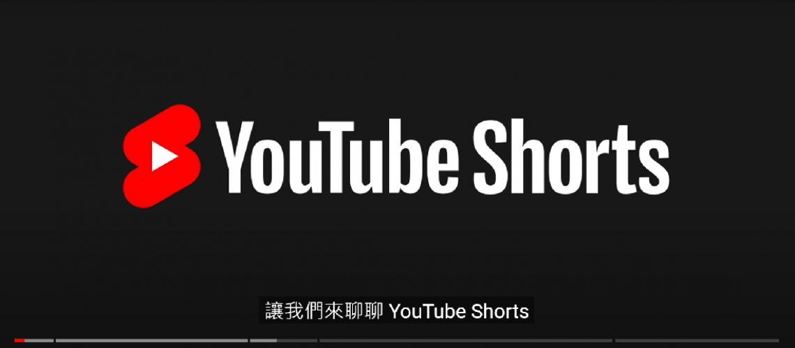 前進新大陸_YOUTUBE SHORTS