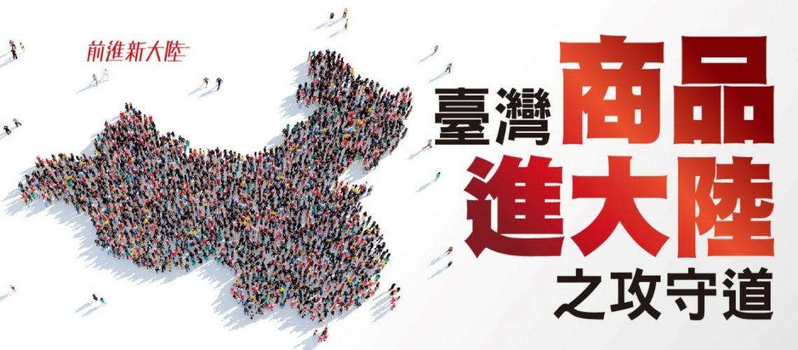 台灣商品進大陸