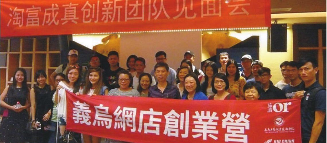 3~4_二○一六年七月十六日旅讀中國之義烏網店創業營參訪杭州兩岸青年創業基地淘富成真,並學習到透過路演簡報的形式,獲得投資者一千五百萬(三百萬人民幣)資金的支持非夢事。