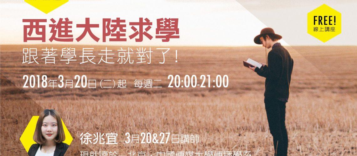 20180320-study-02-FB-event